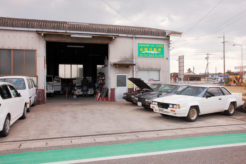 山崎自動車外観